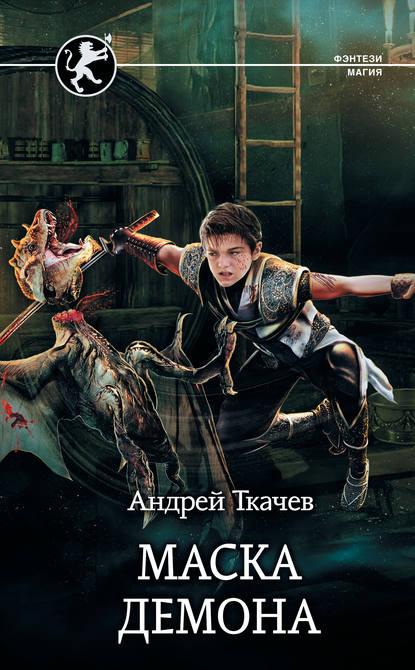 Андрей Ткачев - Маска демона