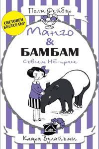 Манго и Бам-Бам
