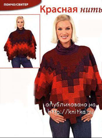 Comment nouer des aiguilles à tricoter Poncho pour une fille