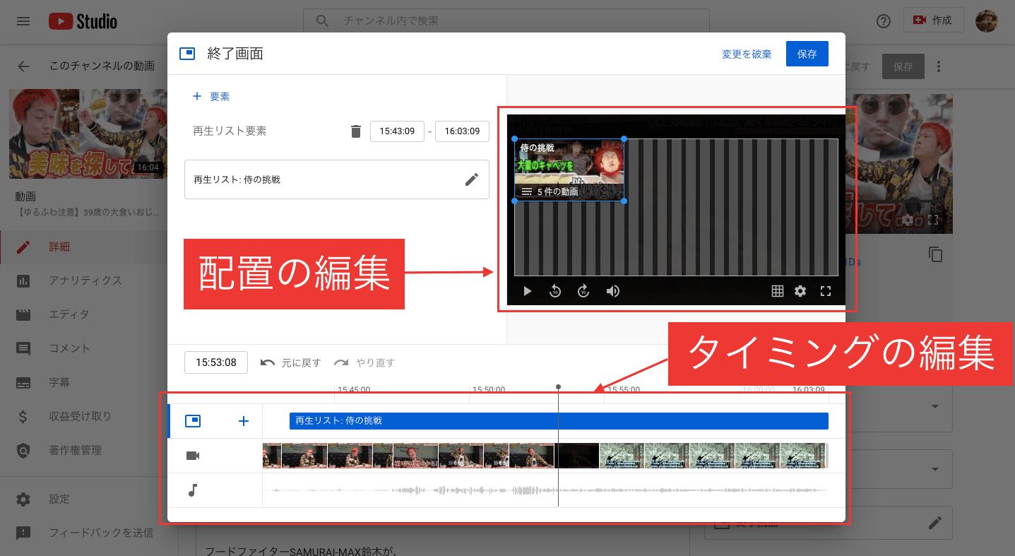 youtube 終了画面 作り方