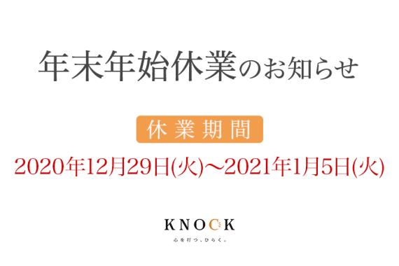 年末年始休業のお知らせ(2020年-2021年)