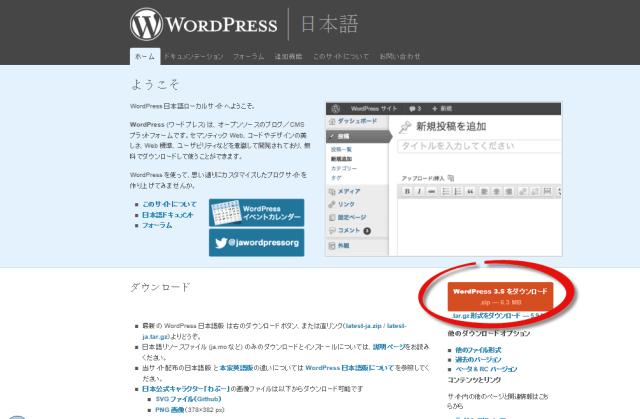 WordPressのダウンロード