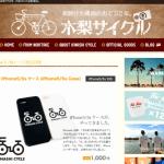 木梨サイクル iPhone5/5sケース画像