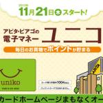 uniko(ユニコ)カード イメージ