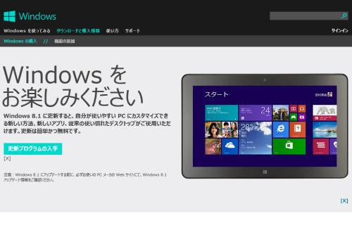 Windows 8.1をお楽しみください