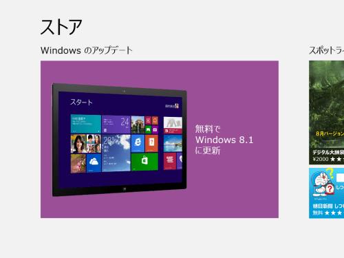 ストア Windowsのアップデート