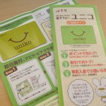 uniko(ユニコ)カード申込書