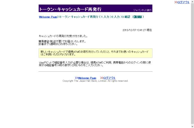 Visaデビット付きキャッシュカードの受付完了画面
