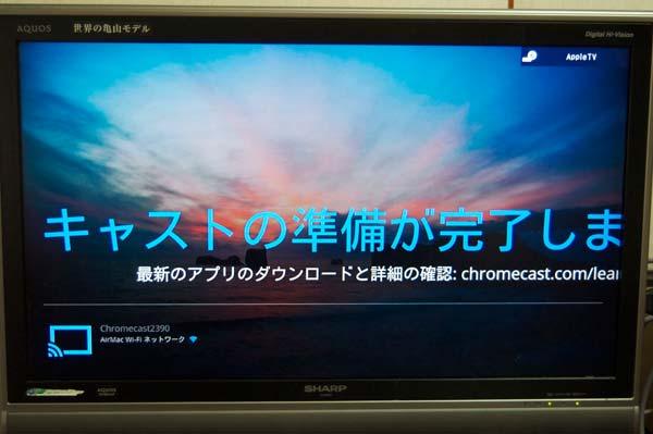 chromecast(クロームキャスト)のセットアップ 設定手順