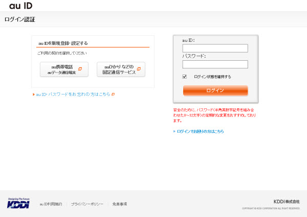 au ezweb Webメール登録4