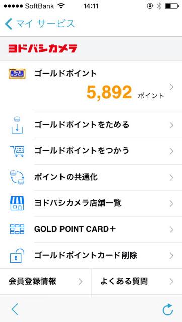 ドコモ おサイフケータイジャケット01 ゴールドポイントカードサービスの登録_09