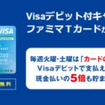 ファミマTカード(Visaデビット付きキャッシュカード)に切り替えましたイメージ1
