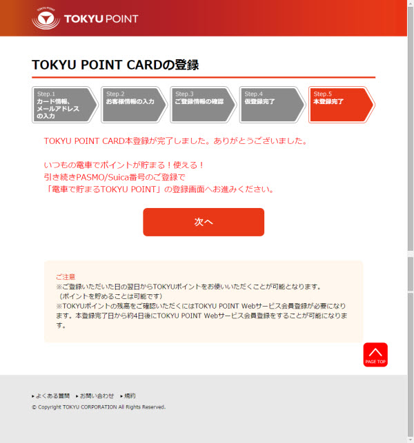 TOKYU POINT CARD(東急ポイントカード)の利用登録イメージ