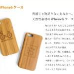 木梨サイクルiPhone6ケースイメージ