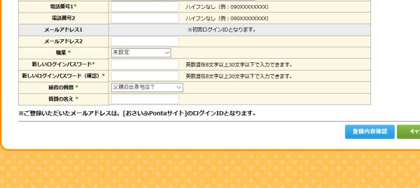 おさいふPonta会員情報登録3-2