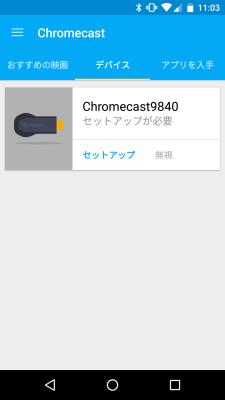 Chromecastアプリ セットアップイメージ3