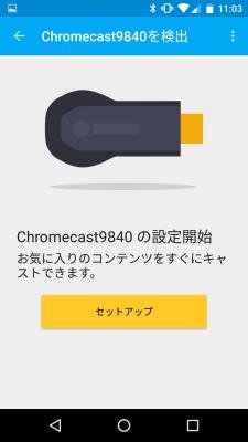 Chromecastアプリ セットアップイメージ4