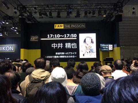 中井精也氏 CP+ 2017 Nikon セミナーです