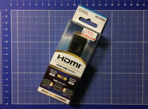 HDMI中継コネクダーです