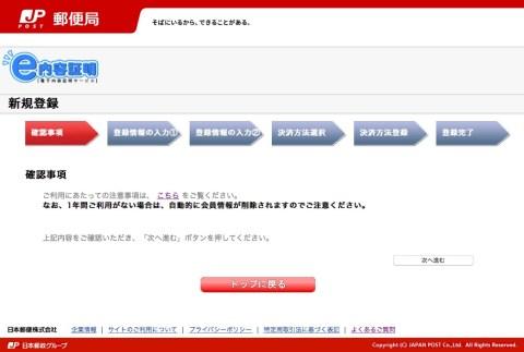 e内容証明(電子内容証明)利用登録イメージ1です