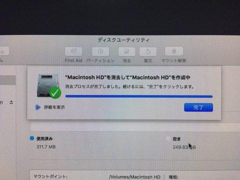 macOS High Sierra ディスク消去 7 消去中です