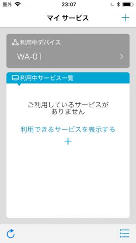 wena wrist active おサイフリンクWA-01利用サービス追加です