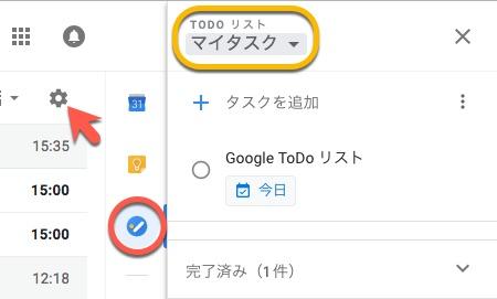 GmailでToDoリストを確認する方法です