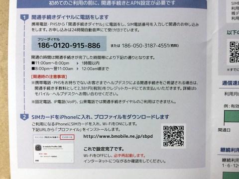 b-mobile 7GB プリペイド SIM SoftBank iPhone 開通手続きです