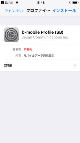 b-mobile 7GB プリペイド SIM SoftBank iPhone プロファイルインストールです