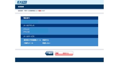 EX予約 会員登録 お客様情報入力 確認です