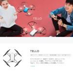 TelloをDJI Storeで購入イメージです