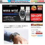Just MyShop went wrist 画面イメージです