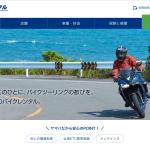ヤマハ バイクレンタルのイメージです