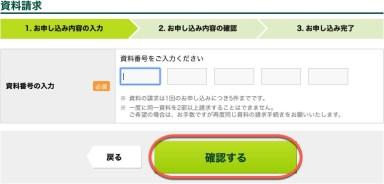 三井住友カード資料番号の入力です