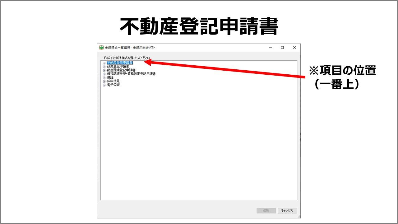 不動産登記 住所変更 申請書情報の作成