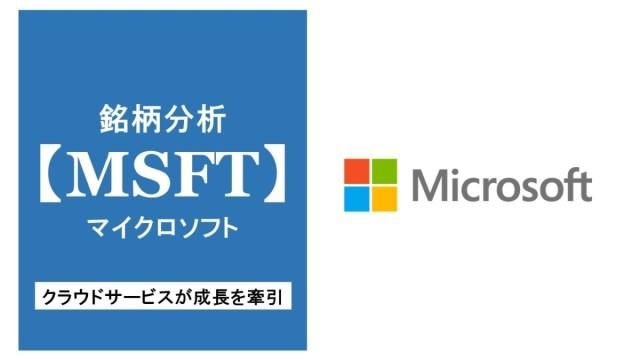MSFT銘柄分析