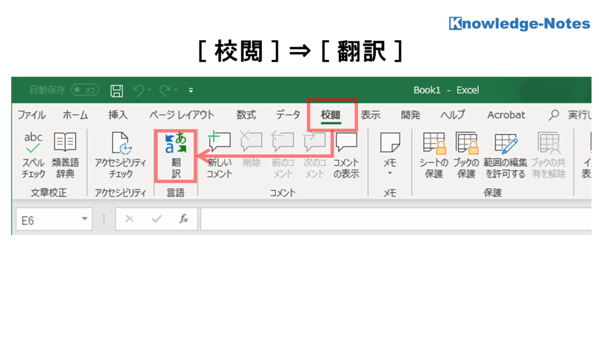 How-to-translate-Excel3