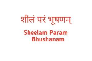 Sheelam param bhushanam