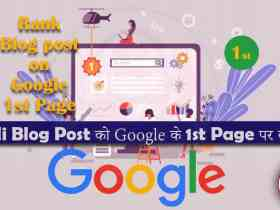 Blog Website Ko Rank Kaise Kare