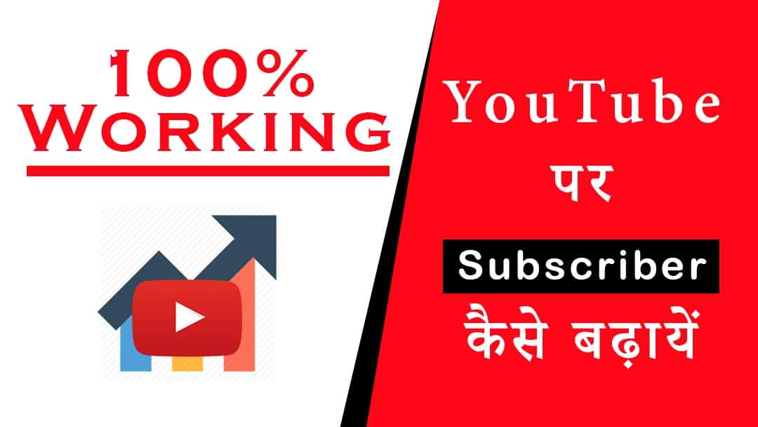 Youtube Subscriber kaise Bdhaye ? Youtube पर Subscriber कैसे बढाये ?