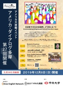 America Dialogue Tama Vol. 27 開催決定!