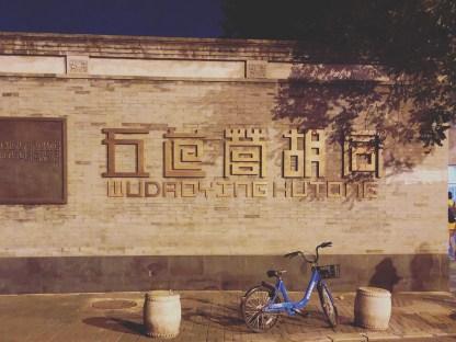 Wudaoying Hutong 1