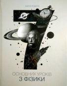 7_urokiv_fizyky