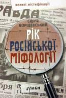 Borschevsky_Rik_Ros_mifoloh