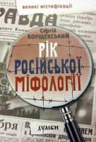 Сергій Борщевський. рік російської міфології