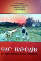 Chas_narodiv