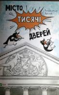 Володимир Аренєв. Місто тисячі дверей