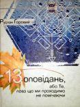 Роман Горовий. 13 оповідань, або Те, повз що ми проходимо, не помічаюч