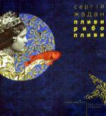Сергій Жадан. Пливи, рибо, пливи