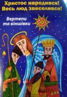 Христос народився! Вертепи та віншівки